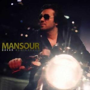 Mansour Bavar Nemikardam 300x300 - دانلود آهنگ جدید منصور به نام باور نمی کردم