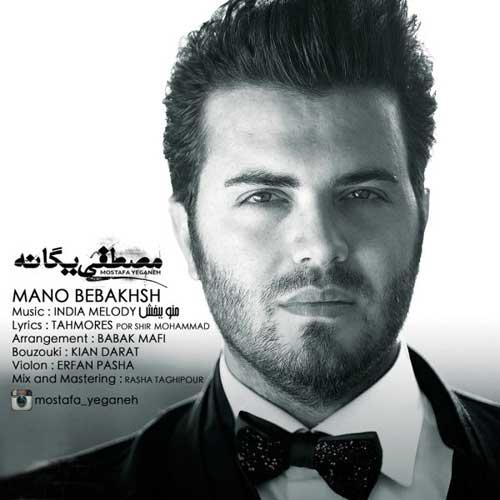 Mostafa Yeganeh - Mano Bebakhsh