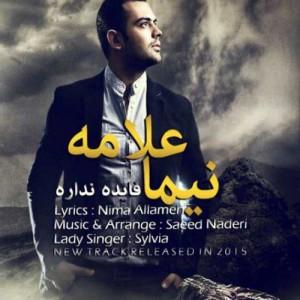 Nima Allameh Fayde Nadareh 300x300 - فایده نداره از نیما علامه