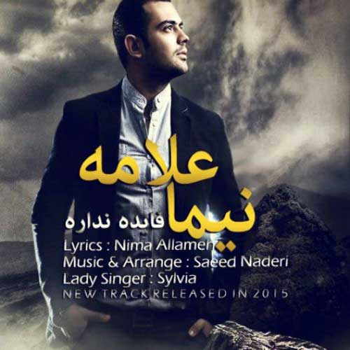 Nima Allameh Fayde Nadareh - فایده نداره از نیما علامه