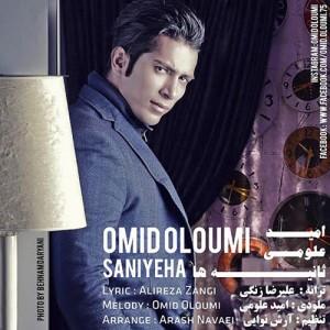 Omid Oloumi Saniyeha 300x300 - دانلود آهنگ جدید امید علومی به نام ثانیه ها