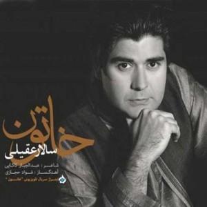 Salar Aghili Khatoon 300x300 - دانلود آهنگ جدید سالار عقیلی به نام خاتون