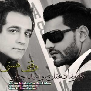 Alireza Dehghan Ft. Omid Jahan Vaghti Hasti 300x300 - دانلود آهنگ جدید علیرضا دهقان به همراهی امید جهان به نام وقتی هستی