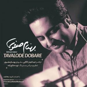 Behnam Safavi Tavalode Dobareh 300x300 - دانلود آهنگ جدید بهنام صفوی به نام تولد دوباره