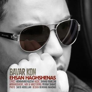 Ehsan Haghshenas Bavar Kon 300x300 - دانلود آهنگ جدید احسان حق شناس به نام باور کن