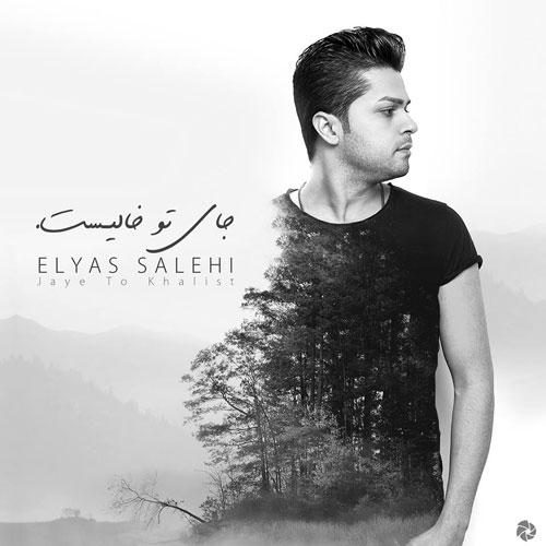 Elyas Salehi - Jaye To Khalist