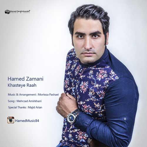 Hamed Zamani Khasteye Raah - دانلود آهنگ جدید حامد زمانی به نام خسته ی راه