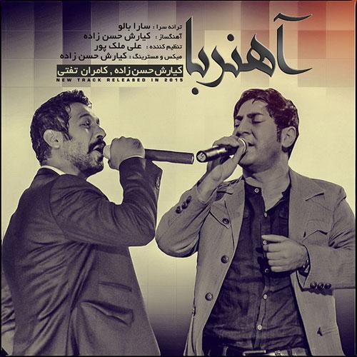 Kiarash Hasanzadeh Ft. Kamran Tafti Ahanroba - دانلود آهنگ جدید کیارش حسن زاده به همراهی کامران تفتی به نام آهن ربا