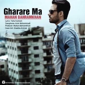 Mahan Bahram Khan Gharare Ma 300x300 - دانلود آهنگ جدید ماهان بهرام خان به نام قرار ما