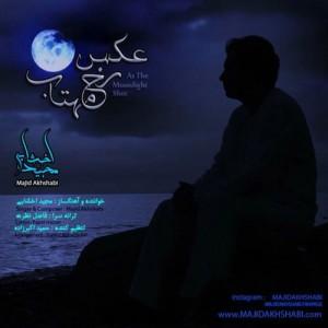 Majid Akhshabi Akse Rokhe Mahtab 300x300 - دانلود آهنگ جدید مجید اخشابی به نام عکس رخ مهتاب
