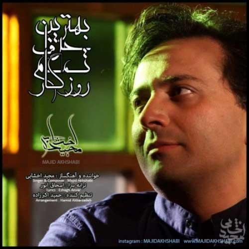 Majid Akhshabi - Behtarin Harf