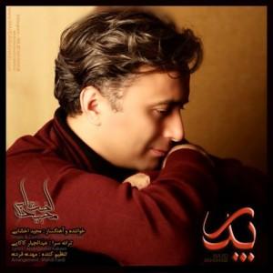 Majid Akhshabi Pedar 300x300 - دانلود آهنگ جدید مجید اخشابی به نام پدر