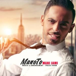Mani Jami Mano To 300x300 - دانلود آهنگ جدید مانی جامی به نام من و تو