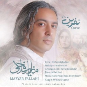 Mazyar Fallahi Nefrin Be To 300x300 - دانلود آهنگ جدید مازیار فلاحی به نام نفرین به تو