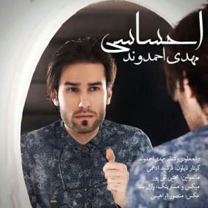 Mehdi Ahmadvand Ehsasi 300x300 - دانلود آهنگ جدید مهدی احمدوند به نام احساسی