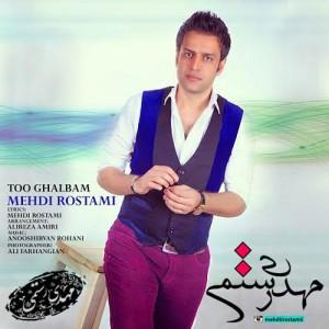 Mehdi Rostami To Ghalbam 300x300 - دانلود آهنگ جدید مهدی رستمی به نام تو قلبم