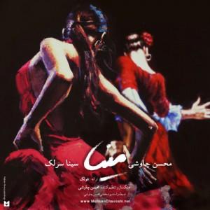 Mohsen Chavoshi Sina Sarlak Mina 300x300 - دانلود آهنگ جدید محسن چاوشی و سینا سرلک به نام مینا