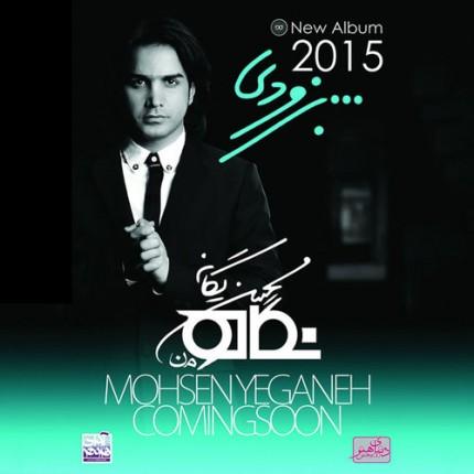 دموی آلبوم جدید محسن یگانه به نام نگاه