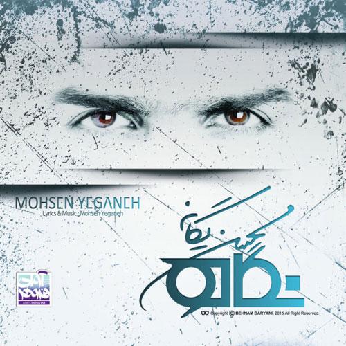 Mohsen Yeganeh Negahe Man - دانلود آلبوم جدید محسن یگانه به نام نگاه من