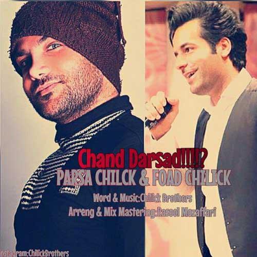 Parsa Chilick Ft. Foad Chilick Chand Darsadi - دانلود آهنگ جدید پارسا چیلیک و فواد چیلیک به نام چند درصدی