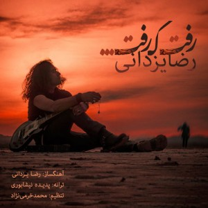 Reza Yazdani Raft Ke Raft 300x300 - دانلود آهنگ جدید رضا یزدانی به نام رفت که رفت
