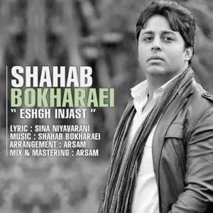 Shahab Bokharaei Eshgh Injast 300x300 - دانلود آهنگ جدید شهاب بخارایی به نام عشق اینجاست
