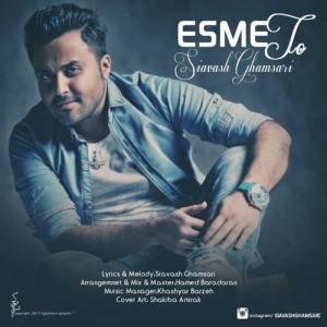 Siavash Ghamsari Esme To 300x300 - دانلود آهنگ جدید سیاوش قمصری به نام اسم تو