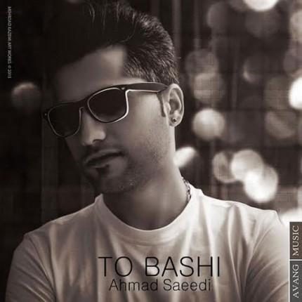 دانلود آهنگ جدید احمد سعیدی به نام تو باشی
