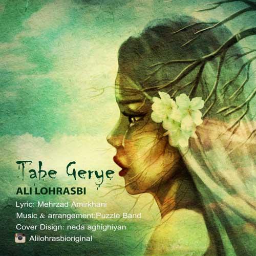 Ali Lohrasbi - Tabe Gerye