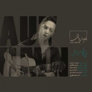 Amin Bani Paeez 300x300 - دانلود آهنگ امین بانی به نام پاییز