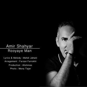 Amir Shahyar Royaye Man 300x300 - دانلود آهنگ جدید امیر شهیار به نام رویای من