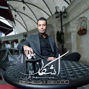 Ashkan Mohammadian Behesh Begoo 300x300 - دانلود آهنگ جدید اشکان محمدیان به نام بهش بگو
