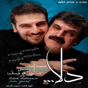 Babak Radmanesh Dela Demo Album 300x300 - دانلود دموی آلبوم جدید بابک رادمنش به نام دلا