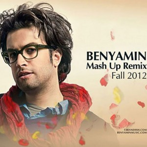 Benyamin Bahadori MashUp Remix 300x300 - دانلود آهنگ بنیامین بهادری به نام Mash Up Remix