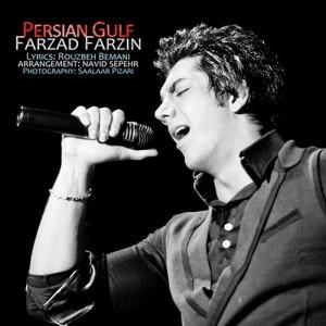Farzad Farzin Khalije Fars 300x300 - دانلود آهنگ جدید فرزاد فرزین به نام خلیج فارس