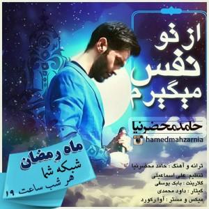 Hamed Mahzarnia Az To Nafas Migiram 300x300 - دانلود آهنگ جدید حامد محضرنیا به نام از تو نفس میگیرم