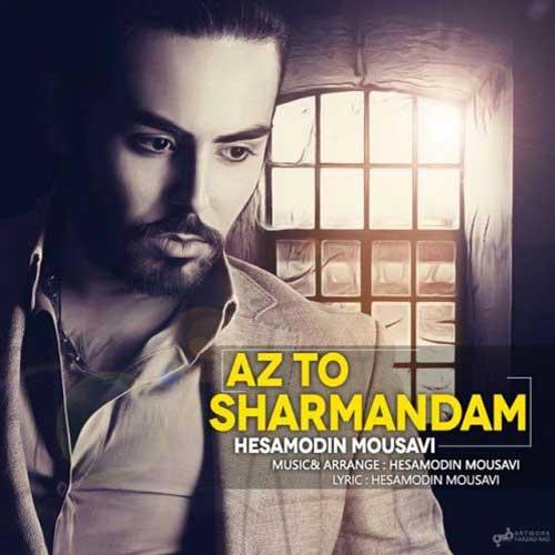 Hesamodin Mousavi - Az To Sharmandem