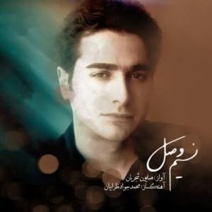 Homayoun Shajarian Nasime Vasl 300x300 - آلبوم نسیم وصل از همایون شجریان