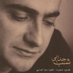Homayoun Shajarian Shabe Jodayei 300x300 - آلبوم شب جدایی از همایون شجریان