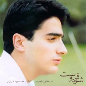 Homayoun Shajarian Shoghe Doost 300x300 - آلبوم شوق دوست از همایون شجریان