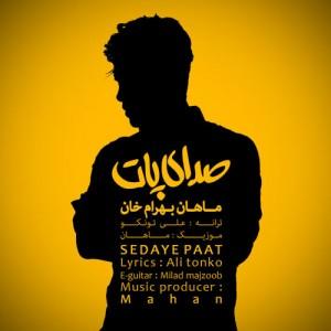 Mahan Bahram Khan Sedaye Paat 300x300 - دانلود آهنگ جدید ماهان بهرام خان به نام صدای پات