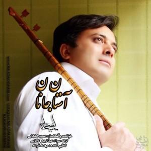 Majid Akhshabi Astane Janan 300x300 - دانلود آهنگ جدید مجید اخشابی به نام آستانه جانان