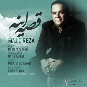 Majid Reza Gheseh Ine 300x300 - دانلود آهنگ جدید مجیدرضا به نام قصه اینه