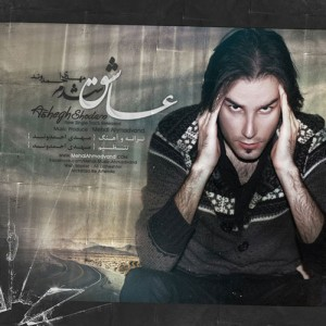 Mehdi Ahmadvand Ashegh Shodam 300x300 - دانلود آهنگ جدید مهدی احمدوند به نام عاشق شدم