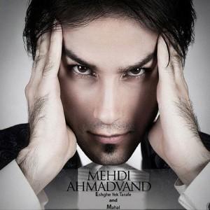Mehdi Ahmadvand Eshghe Ye Tarafe 300x300 - دانلود آهنگ جدید مهدی احمدوند به نام عشق یک طرفه