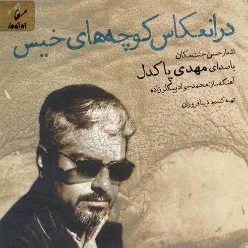 دانلود آلبوم جدید مهدی پاکدل به نام در انعکاس کوچه های خیس