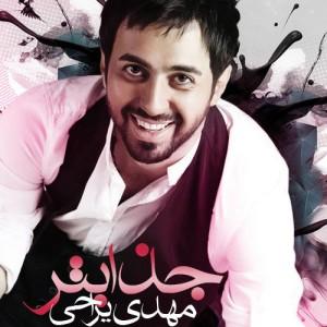 Mehdi Yarrahi Jazab Tar 300x300 - دانلود آهنگ جدید مهدی یراحی به نام جذابتر