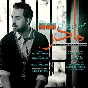 Mehdi Yarrahi Madar 300x300 - دانلود آهنگ جدید مهدی یراحی به نام مادر