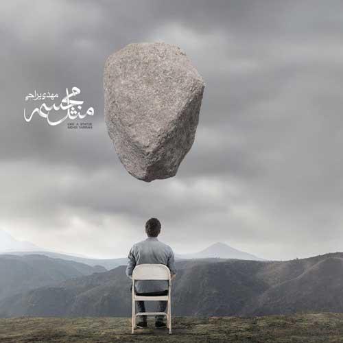 Mehdi Yarrahi Mesle Mojasame - دانلود آلبوم جدید مهدی یراحی به نام مثل مجسمه