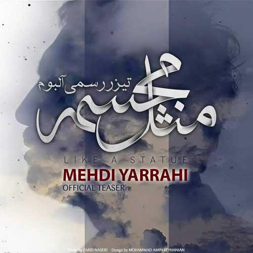 دانلود تیزر تصویری آلبوم جدید مهدی یراحی به نام مثل مجسمه